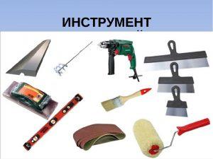 Какие инструменты нужны для шпаклевки стен