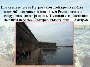 Толщина стен петропавловской крепости